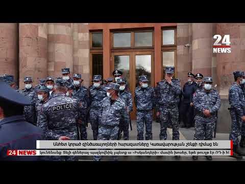 ՈՒՂԻՂ. Անհետ կորած զինծառայողների հարազատները Կառավարության շենքի դիմաց են