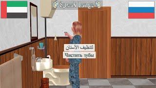 выучить арабский язык   повседневная деятельность - фрукты - животные   1
