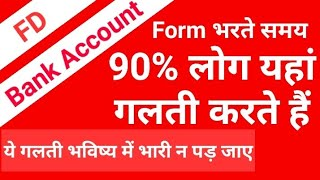 JOINT ACCOUNT UNKNOWN FACTS, TYPES OF ACCOUNTS