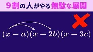 【裏技】展開を一撃・最速で計算するテクニック!~超わかる!高校数学