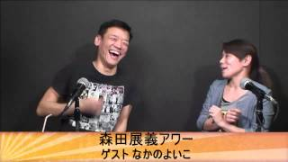 吉本新喜劇の森田展義が毎週、ゲストを迎えてトークする一時間。 この番...