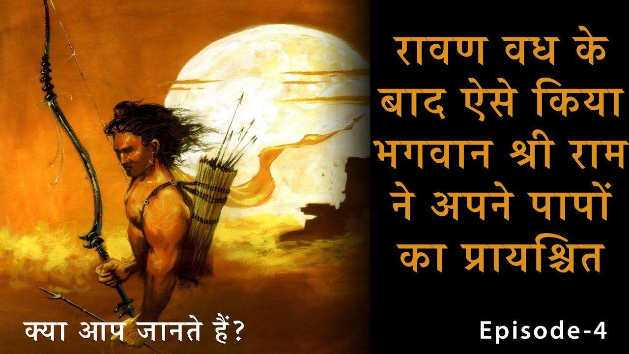 भगवान राम का प्रायश्चित | RamnathSwami, SiddhiVinayak, KedarNath | क्या आप जानते है? - Episode 4