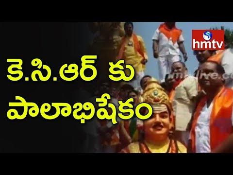 Zaheerabad MP B.B Patil Palabhishekam to KCR Statue | Telugu News | hmtv