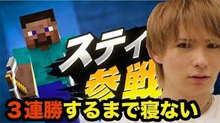 生放送】スマブラ新キャラ★マインクラフトスティーブきたー!! PDS