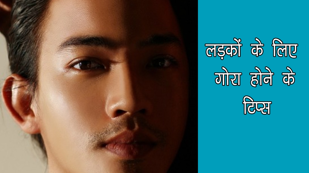 Watch 10 – Gore Hone ki 10 Sabse Acche Cream – 10 Best Fairness Creams in Hindi video