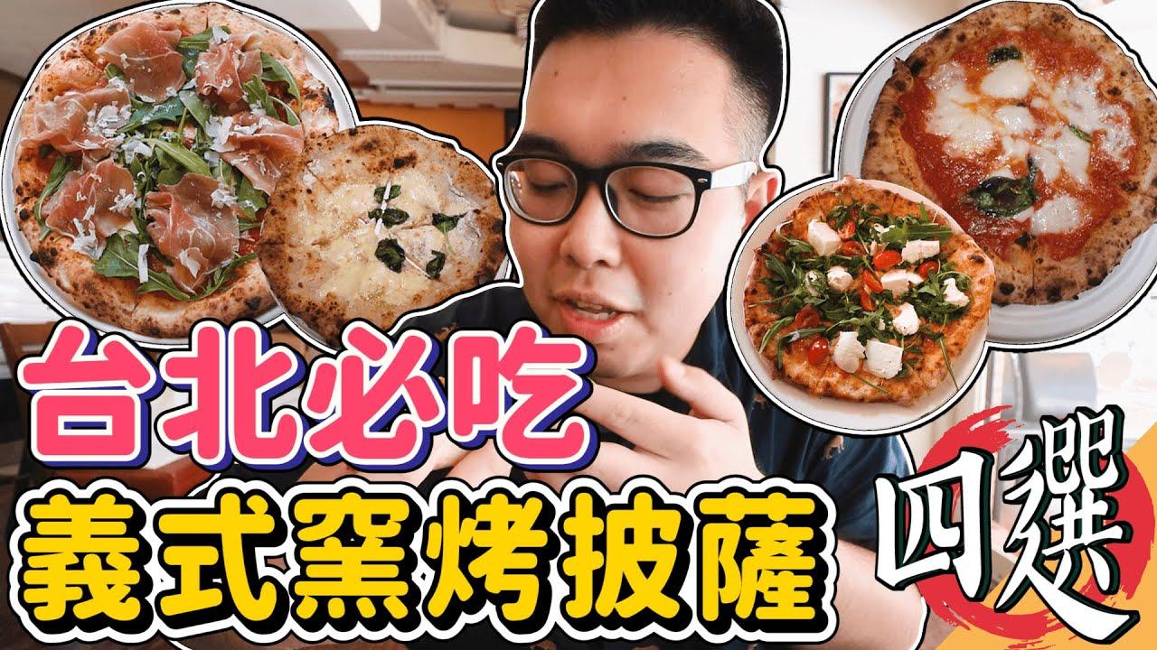 四家台北必吃,義式窯烤披薩推薦 ! 佐卡義式窯烤披薩屋、PIZZA PERSE、BANCO PIZZA、SOLO PIZZA Napoletana 【 肥波外食記 】
