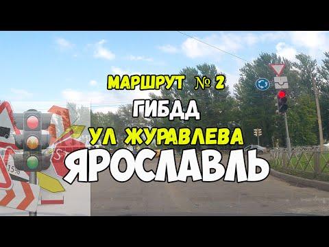 Экзамен ГИБДД маршрут №2 улица Журавлева Ярославль