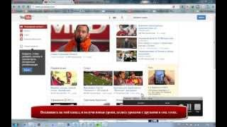 You Tube Как подписаться на канал