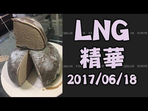 LNG精華 膨脹私食吧 2017/06/18
