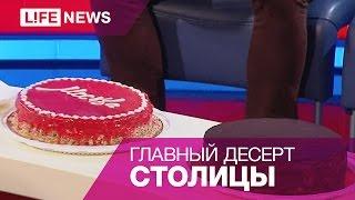 Дегустация пяти десертов на выбор главного торта Москвы