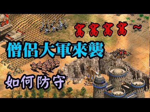 Cheap 世紀帝國-僧侶大軍來勢洶洶 如何防守