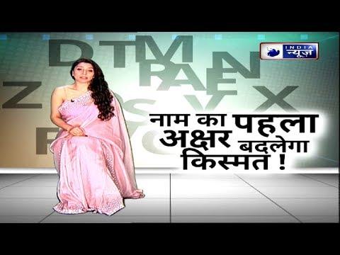 Name Astrology Tips: नाम का पहला अक्षर बदलेगा किस्मत, जानिए ज्योतिष उपाय, Jai Madaan Family Guru