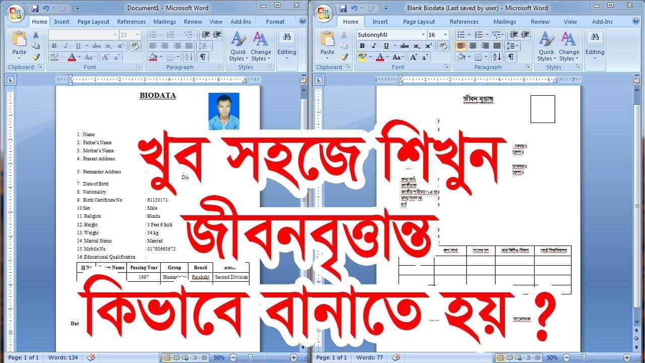 how to make biodata in bangla and english