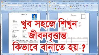 How to Make Biodata in Bangla and English