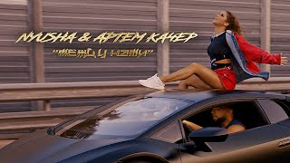 Download Nyusha & Артем Качер – между нами 🔥ПРЕМЬЕРА 2019 Mp3 and Videos