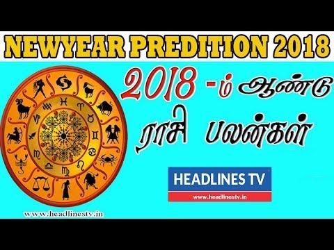 New Year Rasi Palan 2018 in Tamil | 2018 புத்தாண்டு ராசி பலன்கள்