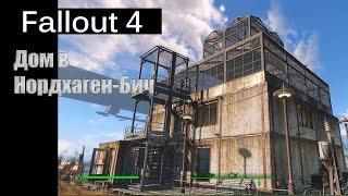 Fallout 4 - Что нам стоит дом построить Нордхаген Бич