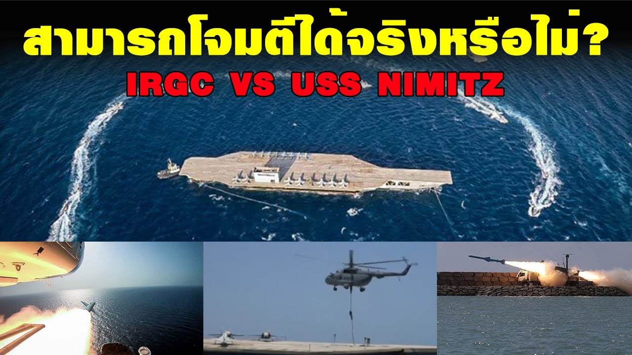 ส่องแสนยานุภาพ IRGC สามารถโจมตีกองเรือ USS NIMITZ ได้จริงหรือไม่?