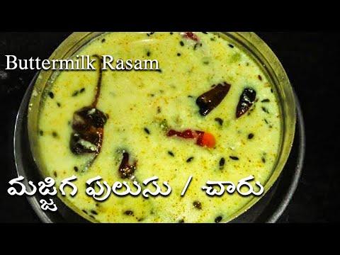 Buttermilk Rasam (మజ్జిగ చారు) || Majjiga charu || Majjiga pulusu