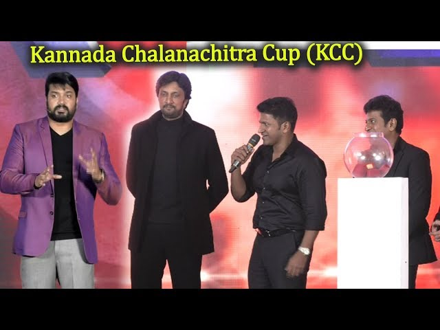 Kannada Chalanachitra Cup (KCC) Official Launch Part 1 | Sudeep, Puneeth, Shivanna, Shrujan Lokesh