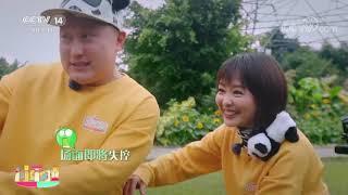 [2020过年啦]趣味竞技:拔河组词| CCTV少儿
