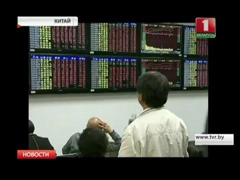 Китайские фондовые биржи закрылись после падения ключевых индексов на 7 %