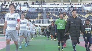 2018明治安田生命J3リーグ 第2節 ザスパクサツ群馬 vs ブラウブリッツ秋田