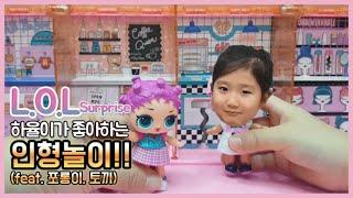 LOL surprise #OOTD playing with dolls!![HaYool TV][하율티비]