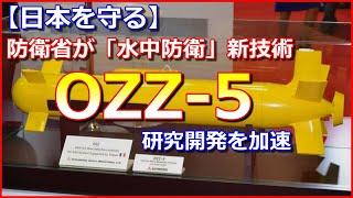 【OZZ―5】防衛省が「水中防衛」新技術の研究開発を加速【日本を守る】