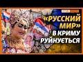 Крим захоплюють антиросійські настрої | Крим.Реалії