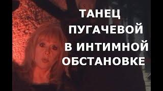 Видео Пугачева станцевала в интимной обстановке для Галкина. Это произвело фурор