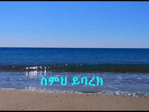 ቤተል ቤተክርስቲያን 'ሀ' መዘምራን  ቁ. 1 -ሙሉ አልበም/OLD GOSPEL SONG/Bethel Church 'A' Choir  Vol.1 –Full Album