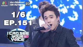 I Can See Your Voice -TH | EP.151 | 1/6 | 9x9 | 9 ม.ค. 62