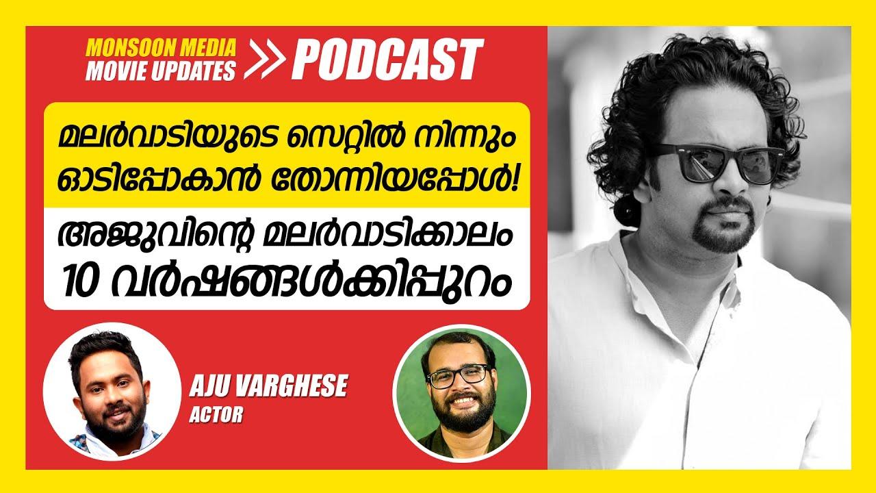 അജുവിന്റെ മലർവാടിക്കാലം 10 വർഷങ്ങൾക്കിപ്പുറം   Aju Varghese   Podcast by @Monsoon Media