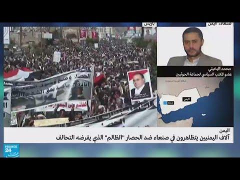الآلاف يتظاهرون في صنعاء لرفع الحصار الذي يفرضه التحالف العربي بقيادة السعودية  - 10:22-2017 / 11 / 14