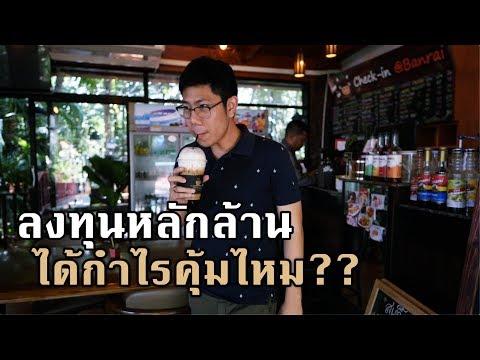 ทำจริงรีวิวจริง! ธุรกิจร้านกาแฟเริ่มอย่างไร ผมทำอย่างไรถึงมีกำไร! #คิมทำธุรกิจ