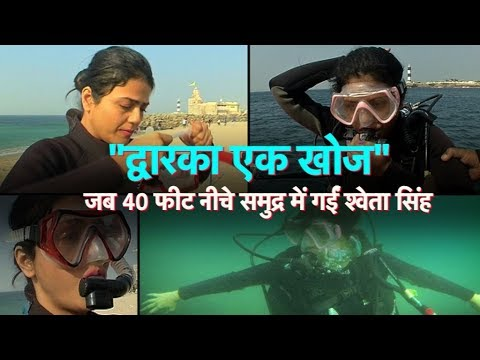 In search of Dwarka, the city of Lord Krishna| Bharat Tak