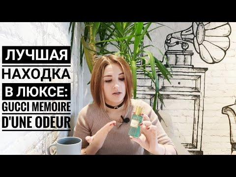 Лучшие новинки парфюмерии люкс: Gucci Memoire D'une Odeur