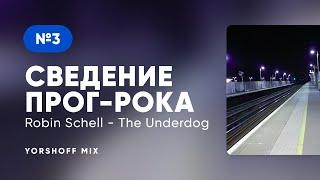 Сведение прог-рока Robin Schell - The Underdog. Часть 3 [Yorshoff Mix]