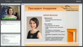 Уроки коучинга | Вводная встреча | Академия Virtus Coach Int.