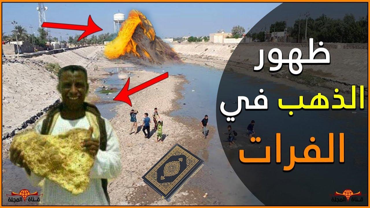 انحسار نهر الفرات عن جبل من الذهب - من علامات الساعة الصغرى التي اخبر عنها النبي محمد