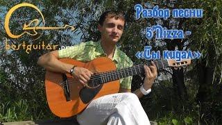 Пятница (5'nizza) - ты кидал (видео урок) как играть на гитаре