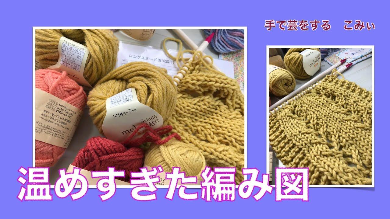 温めすぎた編み図【本日の手芸】today's handicraft