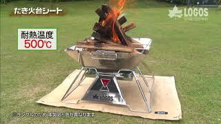 どこでも、たき火が楽しめる!火の粉から大地を守る耐火シート LOGOS「...