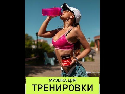 !!! САМАЯ ЛУЧШАЯ МУЗЫКА ДЛЯ ТРЕНИРОВОК !!! NEFFEX MIX FITNESS MOTIVATION 2020 Тренировки Мотивация