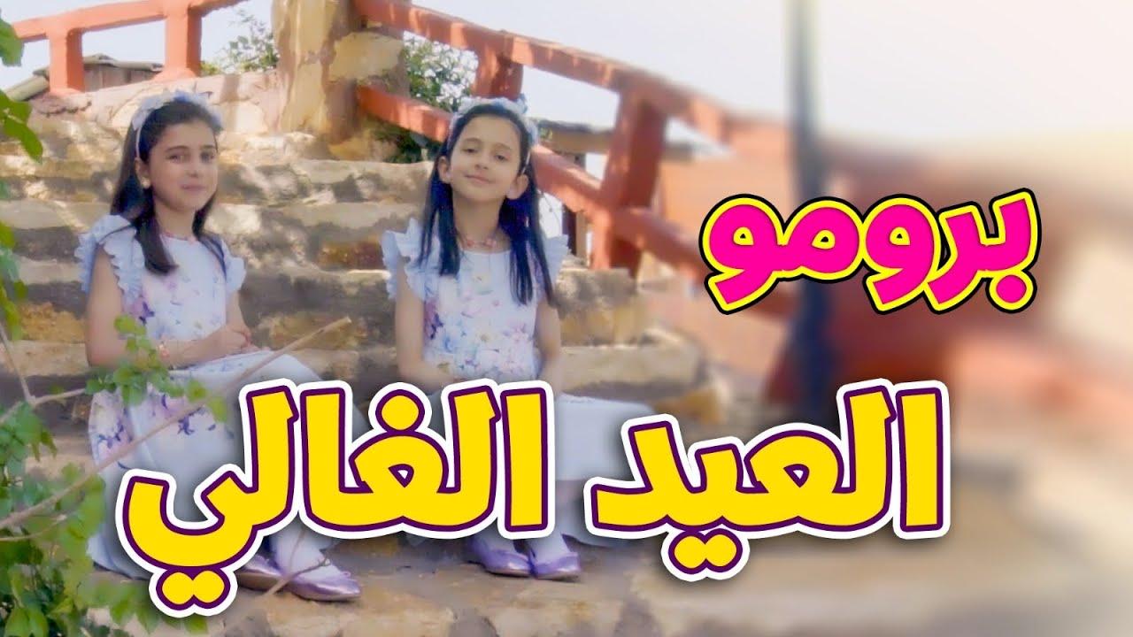 برومو كليب العيد الغالي - جوان وليليان السيلاوي | طيور الجنة
