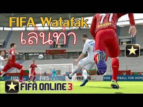 รวมท่า FIFA Online 3 โหด เทพ[FIFA Watafak] Skill moves