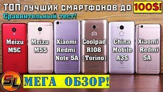 МЕГА ОБЗОР! ТОП лучших смартфонов до 100$! Какой бюджетник выбрать в 2018 году?!