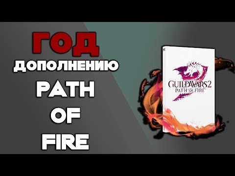Guild Wars 2. ГОД дополнению Path of Fire [SPOILER]. thumbnail