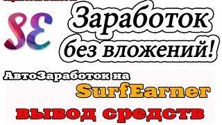АвтоЗаработок на SurfEarner - вывод средств